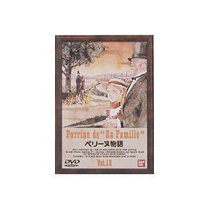 ペリーヌ物語 13 (最終巻) [DVD]|starclub