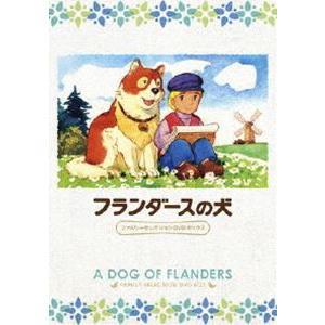 フランダースの犬 ファミリーセレクションDVDボックス [DVD]|starclub