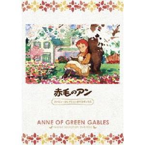 赤毛のアン ファミリーセレクションDVDボックス [DVD]|starclub