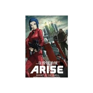 攻殻機動隊ARISE 2 [DVD]|starclub