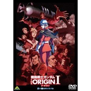 機動戦士ガンダム THE ORIGIN I(DVD)
