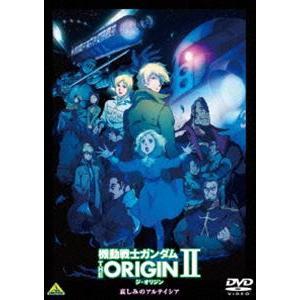 機動戦士ガンダム THE ORIGIN II [DVD]|starclub