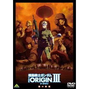 機動戦士ガンダム THE ORIGIN III [DVD]|starclub
