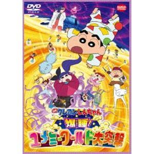 映画 クレヨンしんちゃん 爆睡!ユメミーワールド大突撃 [DVD] starclub