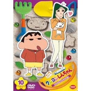 クレヨンしんちゃん TV版傑作選 第13期シリーズ 10 まつざか先生のシロだゾ [DVD] starclub