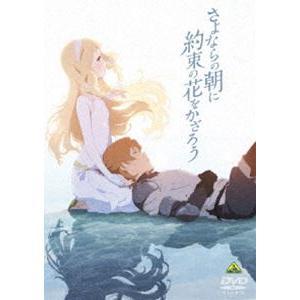 さよならの朝に約束の花をかざろう 通常版 [DVD]|starclub