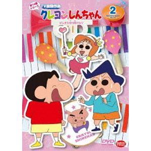 クレヨンしんちゃん TV版傑作選 第14期シリーズ 2 ピンチを切り抜けるゾ [DVD] starclub