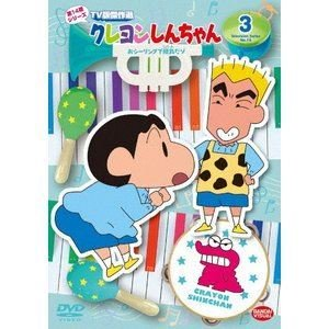 クレヨンしんちゃん TV版傑作選 第14期シリーズ 3 おシーリングで勝負だゾ [DVD] starclub