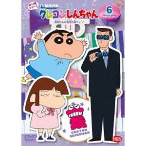 クレヨンしんちゃん TV版傑作選 第14期シリーズ 6 黒磯さんの素顔を見たいゾ [DVD] starclub