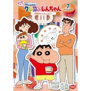 クレヨンしんちゃん TV版傑作選 第14期シリーズ 7 野原家プリンウォーズだゾ [DVD]|starclub