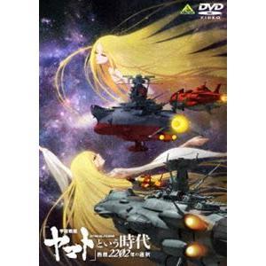 宇宙戦艦ヤマト という時代 西暦2202年の選択 (初回仕様) [DVD]|starclub