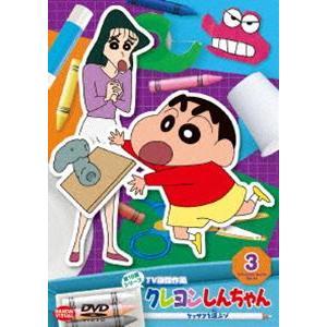 クレヨンしんちゃん TV版傑作選 第15期シリーズ 3 ケッサクを運ぶゾ [DVD] starclub