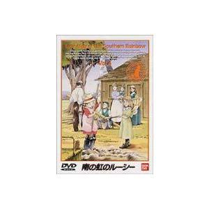 南の虹のルーシー Vol.4 [DVD]|starclub