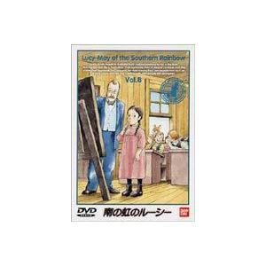 南の虹のルーシー Vol.8 [DVD]|starclub