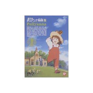 愛少女ポリアンナ物語 1 [DVD]|starclub