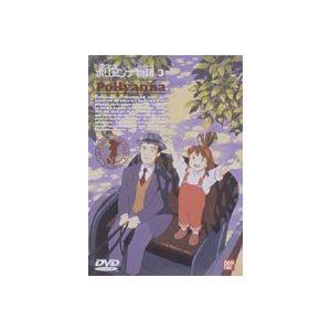 愛少女ポリアンナ物語 3 [DVD]|starclub