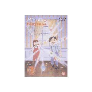 愛少女ポリアンナ物語 4 [DVD]|starclub