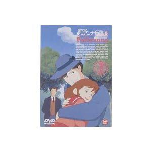 愛少女ポリアンナ物語 6 [DVD]|starclub