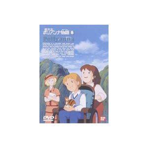 愛少女ポリアンナ物語 8 [DVD]|starclub