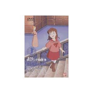 愛少女ポリアンナ物語 9 [DVD]|starclub