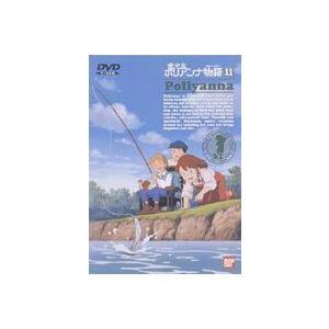 愛少女ポリアンナ物語 11 [DVD]|starclub