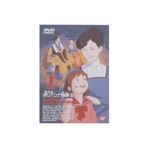 愛少女ポリアンナ物語 12(最終巻) [DVD]|starclub