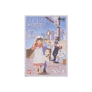 ふしぎな島のフローネ 1 [DVD] starclub