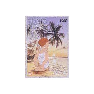 ふしぎな島のフローネ 3 [DVD] starclub