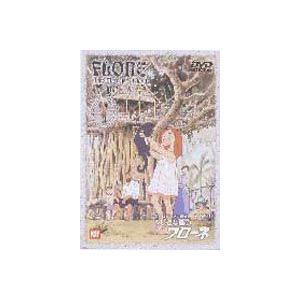 ふしぎな島のフローネ 4 [DVD] starclub