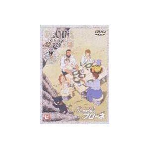 ふしぎな島のフローネ 5 [DVD] starclub