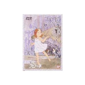 ふしぎな島のフローネ 8 [DVD] starclub