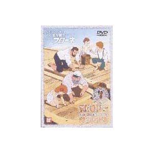 ふしぎな島のフローネ 11 [DVD] starclub