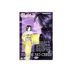 妖しのセレス 3 [DVD] starclub