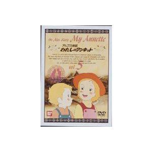 わたしのアンネット アルプス物語 5 [DVD]|starclub