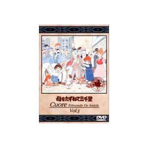 母をたずねて三千里 3 [DVD]|starclub
