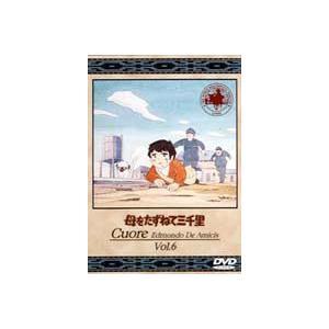 母をたずねて三千里 6 [DVD]|starclub