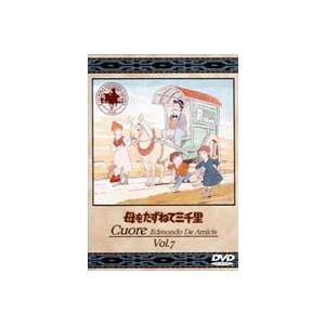 母をたずねて三千里 7 [DVD]|starclub