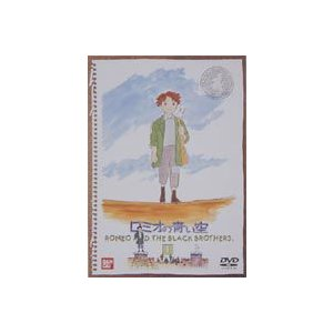 ロミオの青い空 1 [DVD]|starclub
