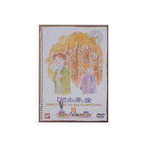 ロミオの青い空 2 [DVD]|starclub