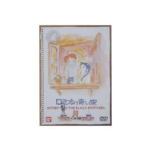 ロミオの青い空 3 [DVD]|starclub