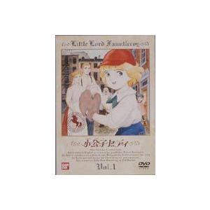 小公子セディ Vol.1 [DVD] starclub