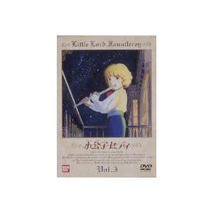 小公子セディ Vol.3 [DVD] starclub