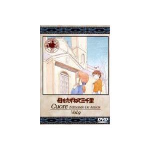 母をたずねて三千里 9 [DVD]|starclub