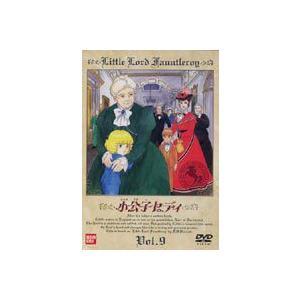 小公子セディ Vol.9 [DVD] starclub