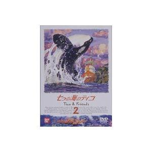 七つの海のティコ 2 [DVD]|starclub