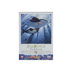 七つの海のティコ 4 [DVD] starclub