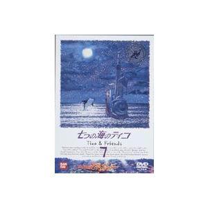 七つの海のティコ 7 [DVD]|starclub