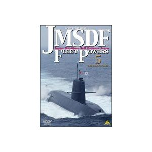 JMSDF FLEET POWERS5/海上自衛隊隊潜水艦隊 [DVD]
