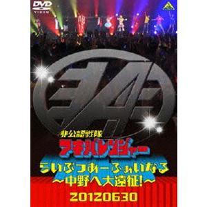 非公認戦隊アキバレンジャー らいぶつあーふぁいなる〜中野へ大遠征 〜  DVD