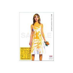 東京マリーゴールド [DVD]|starclub